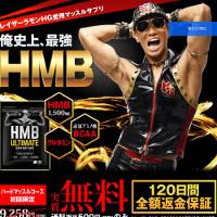 HMBアルティメイトのランキング