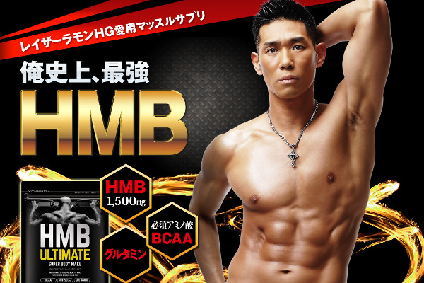 HMBアルティメイトの評判・口コミ