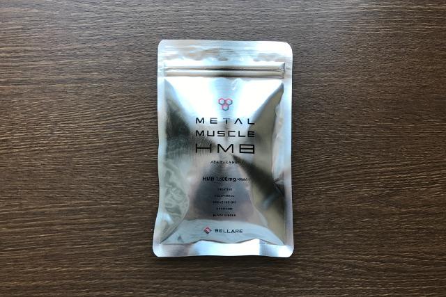 メタルマッスルHMBの袋