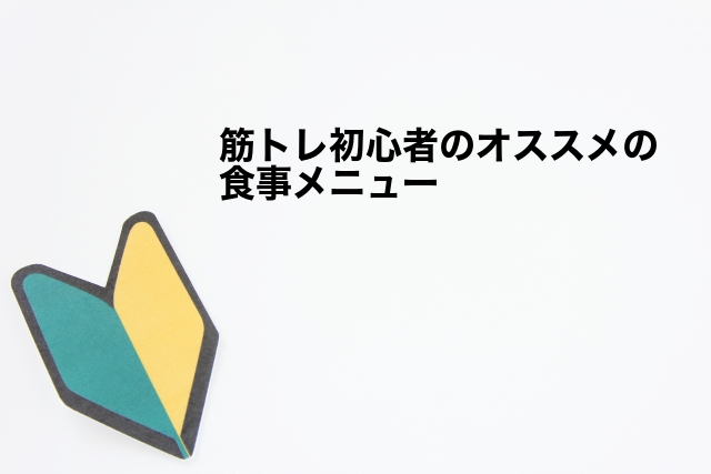 筋トレ初心者のオススメの食事メニュー