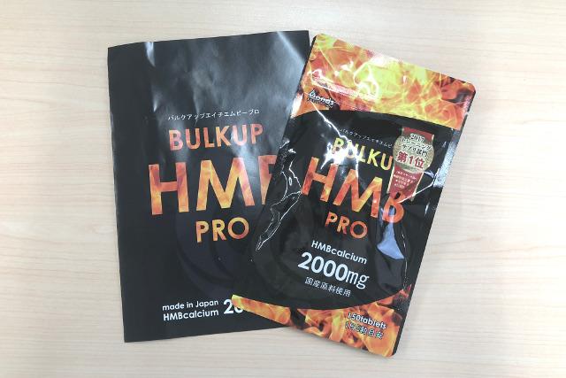 バルクアップHMBプロの袋