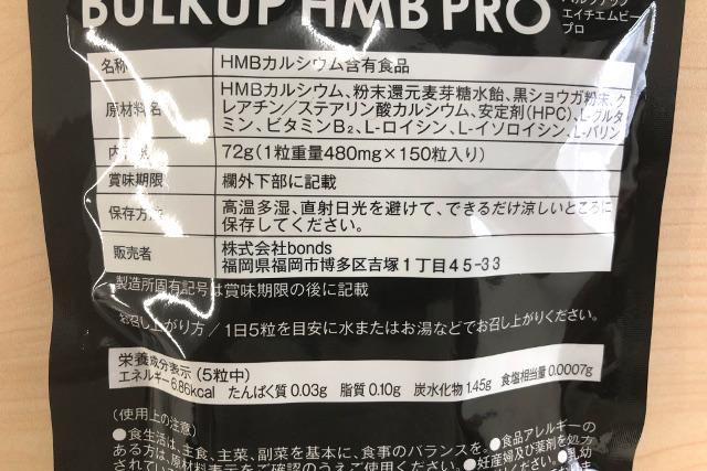バルクアップHMBプロに含まれている成分