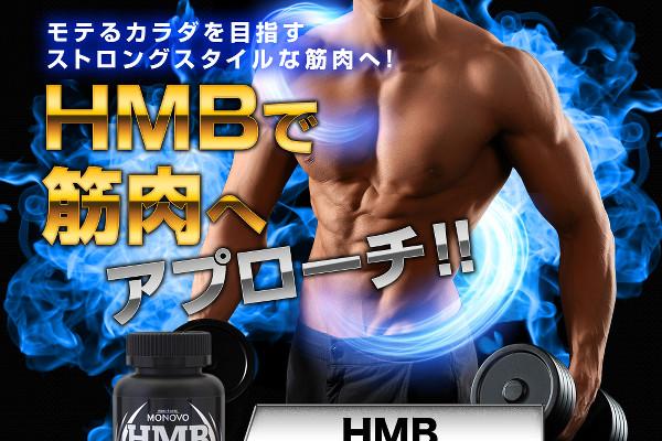 HMBマッスルプレスの評判・口コミ