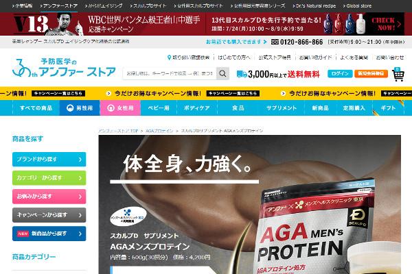 AGAメンズプロテインの評判・口コミ