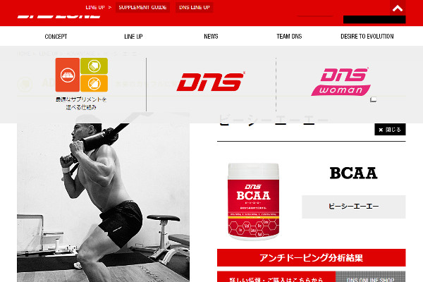 DNS BCAAの評判・口コミ