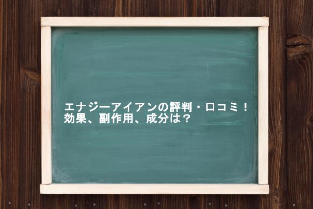 エナジーアイアンの評判・口コミ
