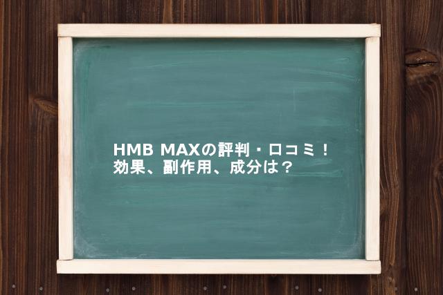 HMB MAXの評判・口コミ