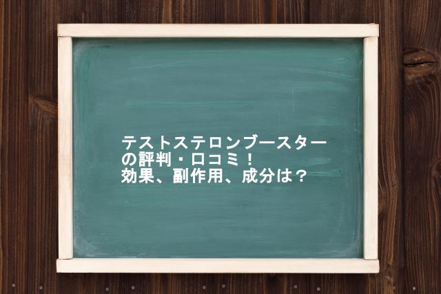 テストステロンブースターの評判・口コミ