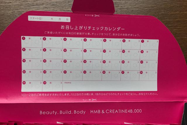 BBB(トリプルビー)HMBのお召し上がりチェックカレンダー