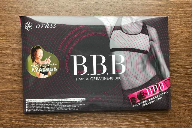 BBB(トリプルビー)HMBの袋