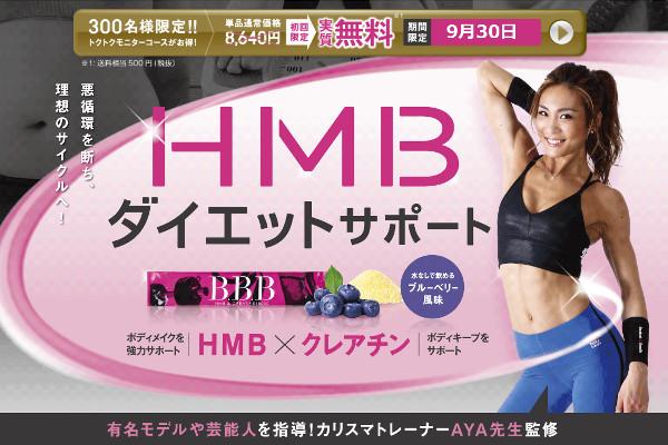 BBB(トリプルビー)HMBの評判・口コミ