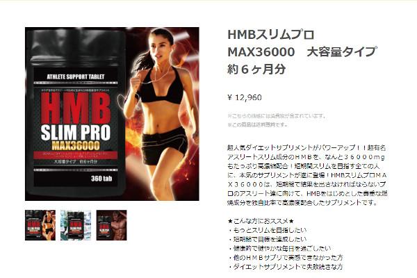 HMBスリムプロの評判・口コミ