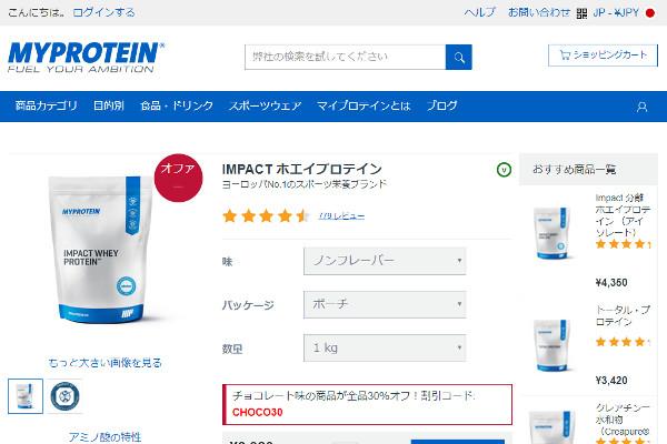 IMPACT ホエイプロテインの評判・口コミ