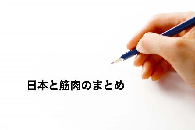 日本と筋肉のまとめ