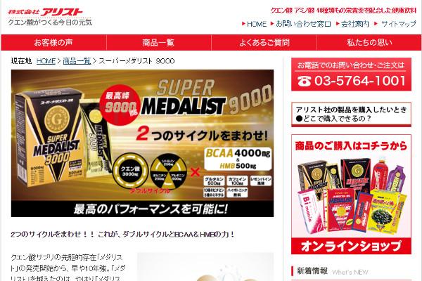 スーパーメダリスト9000の評判・口コミ