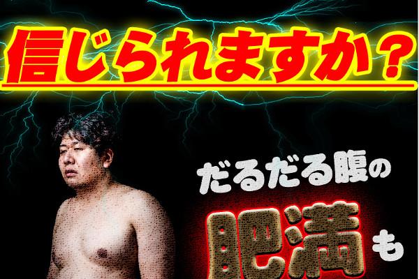 トランスマッスルの評判・口コミ