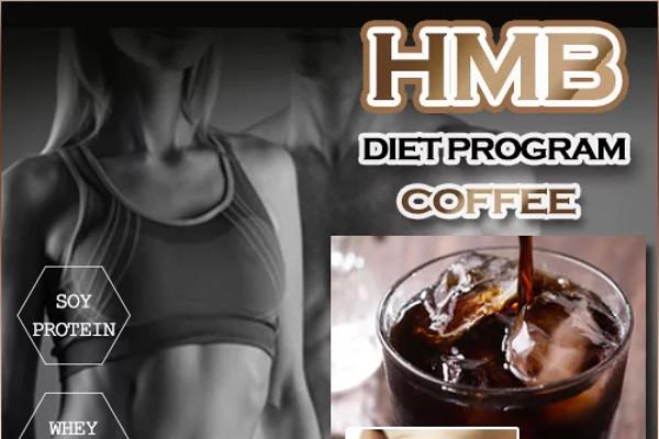 HMBダイエットプログラムコーヒーの評判・口コミ