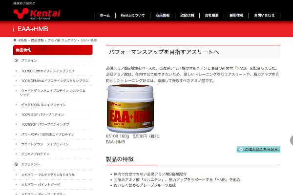 ケンタイ EAA+HMBの評判・口コミ
