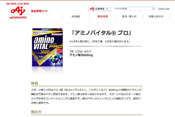 アミノバイタルプロ3600の評判・口コミ