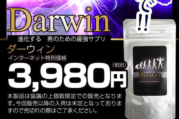 ダーウィン サプリの評判・口コミ