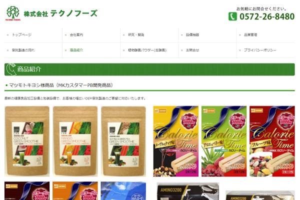 テクノフーズ アミノプロの評判・口コミ