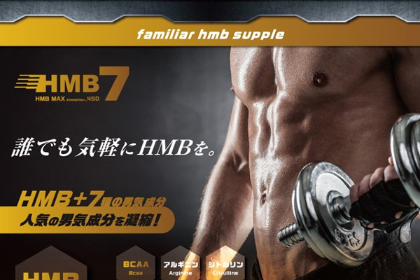 HMB MAX セブンの評判・口コミ