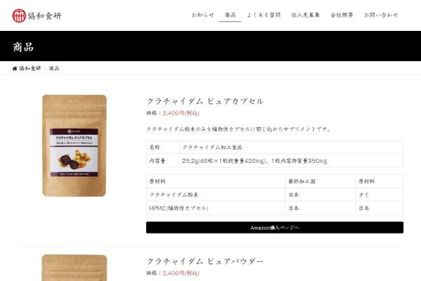 協和食研 HMBタブレットの評判・口コミ